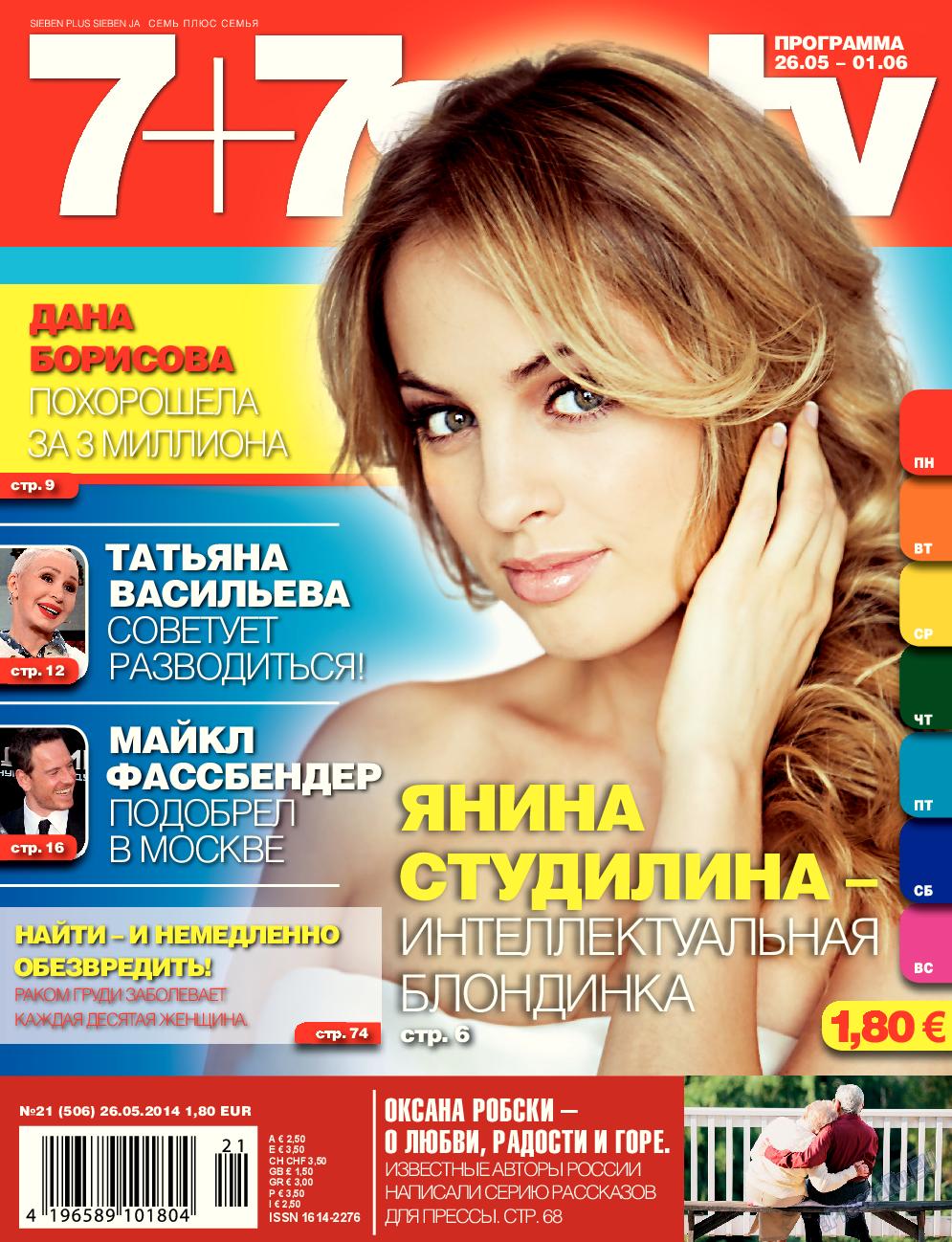 7плюс7я (журнал). 2014 год, номер 21, стр. 1