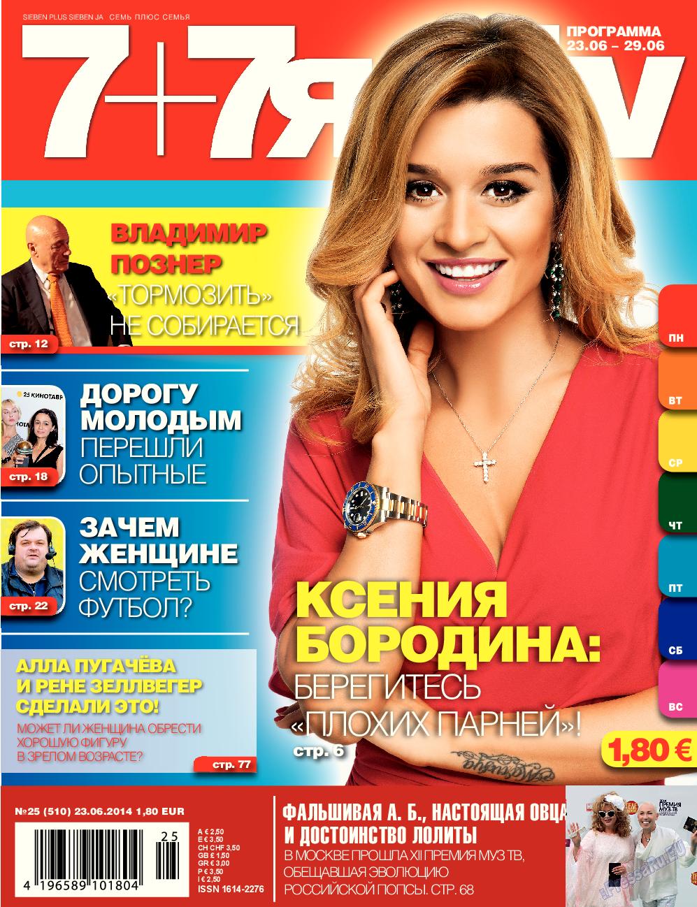 7плюс7я (журнал). 2014 год, номер 25, стр. 1