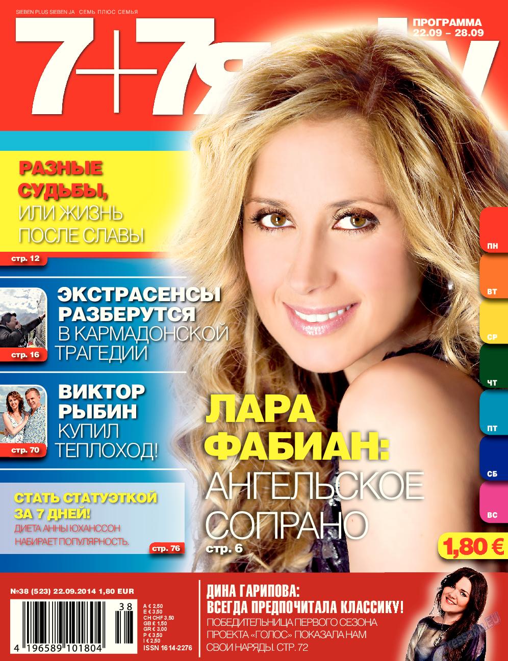 7плюс7я (журнал). 2014 год, номер 38, стр. 1