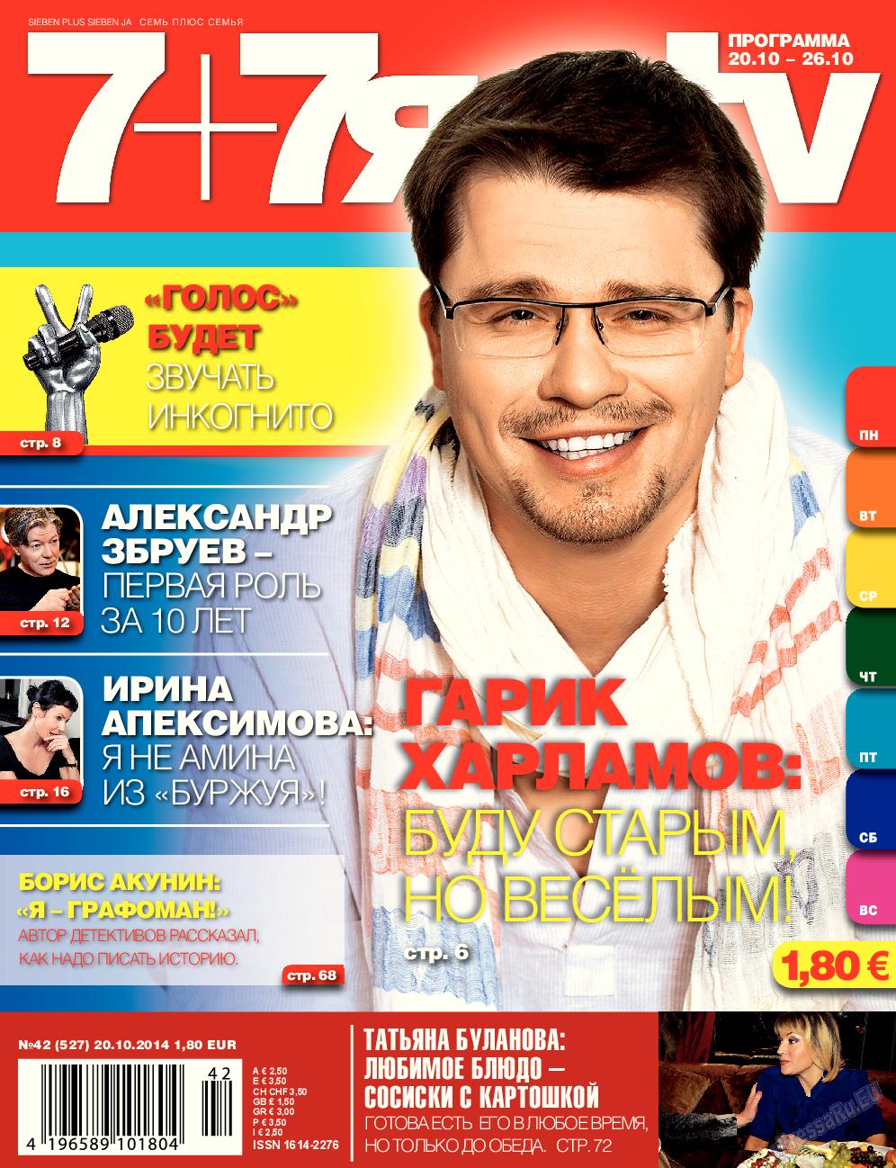 7плюс7я (журнал). 2014 год, номер 42, стр. 1