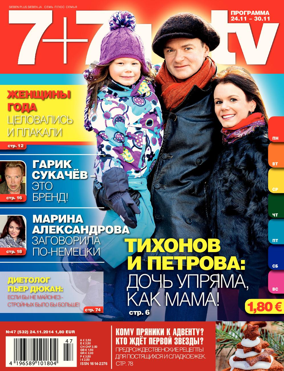 7плюс7я (журнал). 2014 год, номер 47, стр. 1