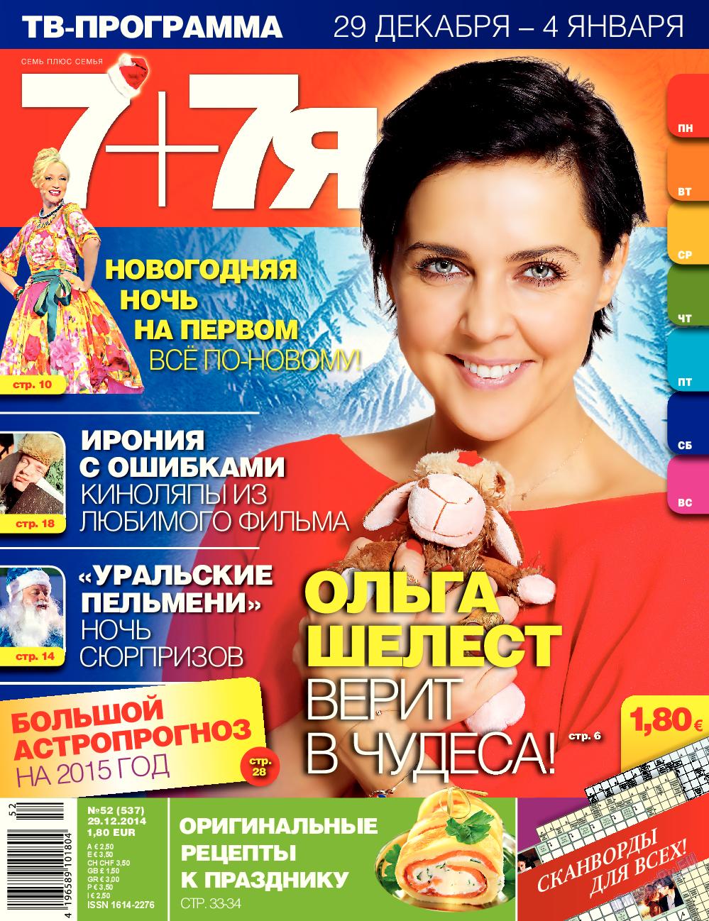 7плюс7я (журнал). 2014 год, номер 52, стр. 1