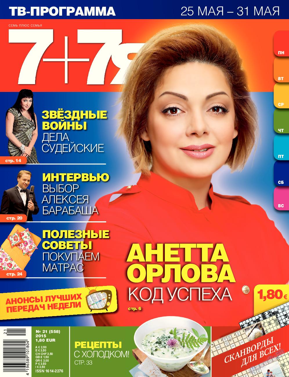 7плюс7я (журнал). 2015 год, номер 21, стр. 1