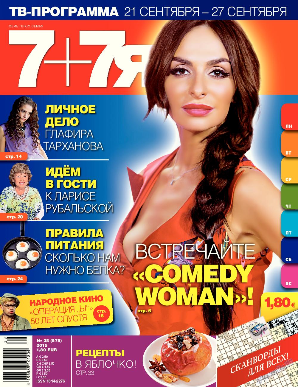 7плюс7я (журнал). 2015 год, номер 38, стр. 1