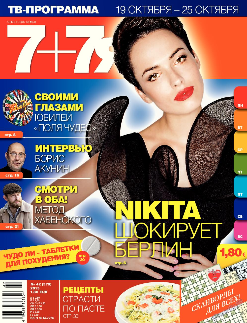 7плюс7я (журнал). 2015 год, номер 42, стр. 1