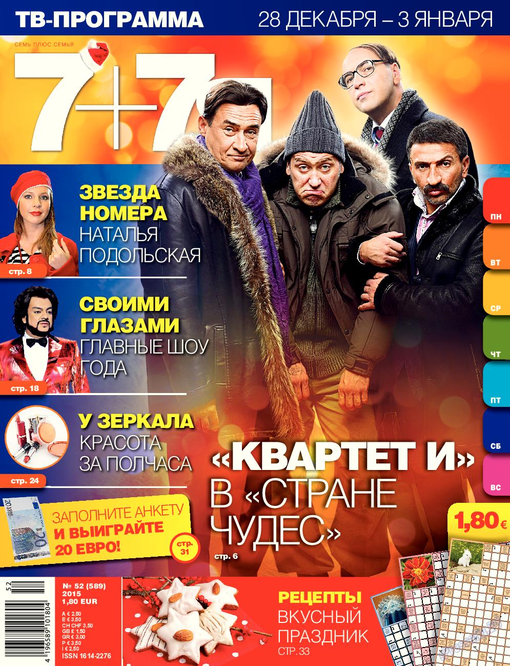 7плюс7я (журнал). 2015 год, номер 52, стр. 1