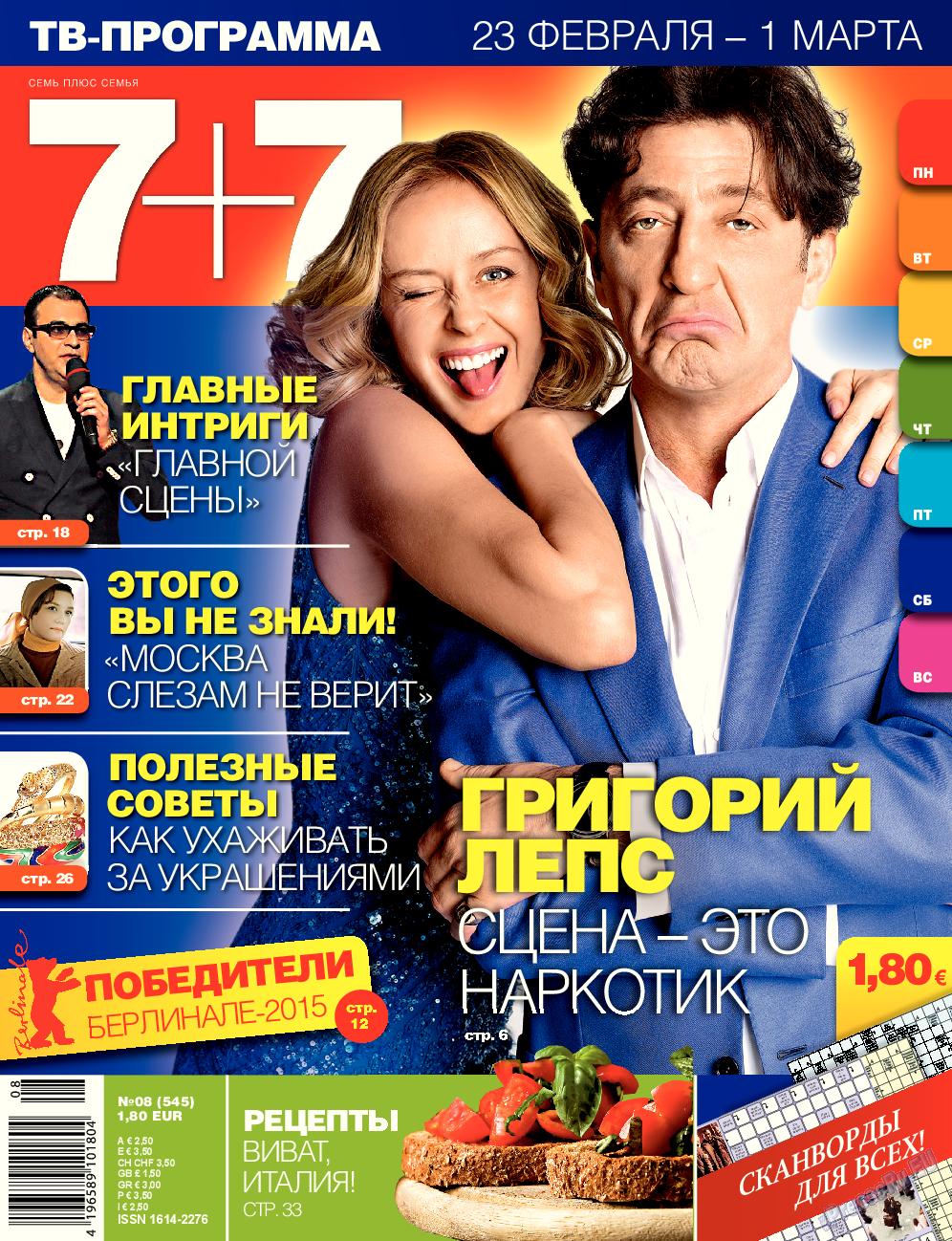 7плюс7я (журнал). 2015 год, номер 8, стр. 1