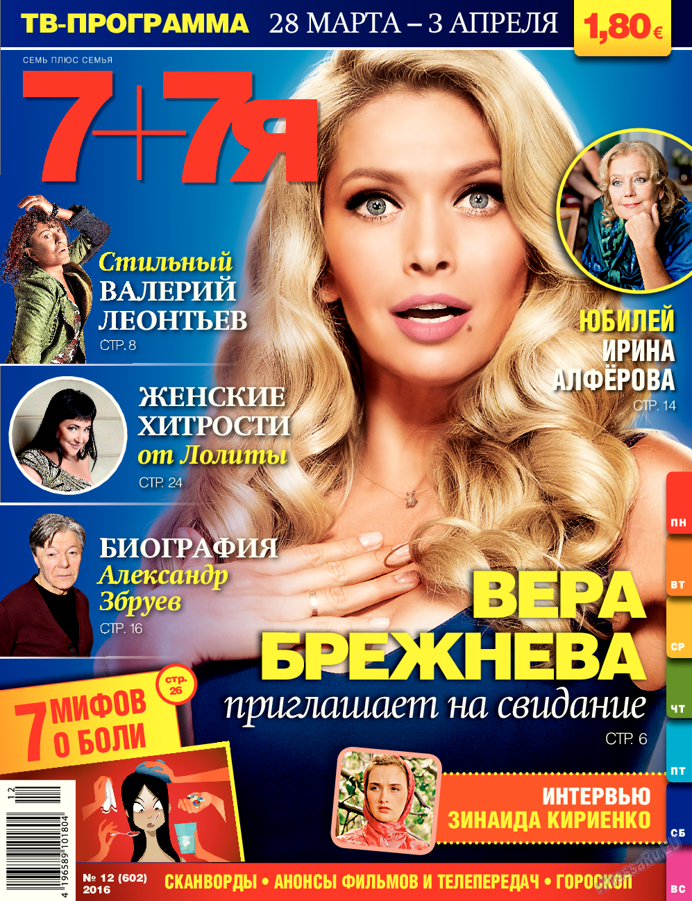7плюс7я (журнал). 2016 год, номер 12, стр. 1