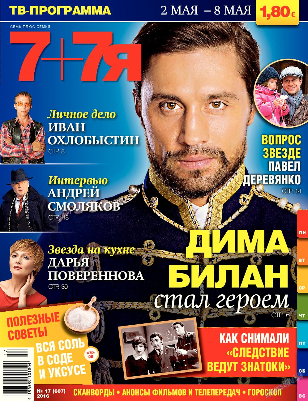 7плюс7я (журнал). 2016 год, номер 17, стр. 1