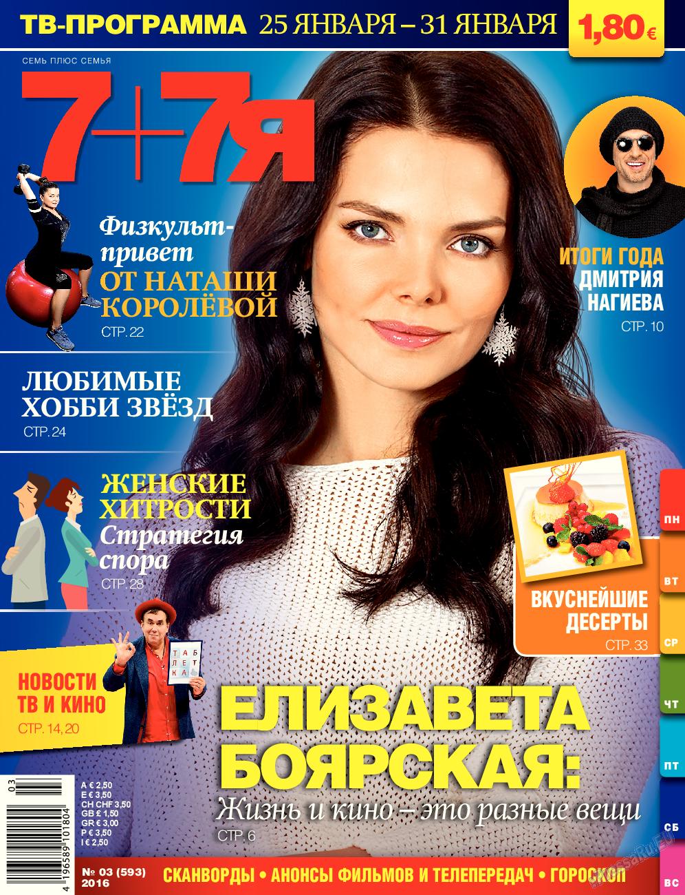 7плюс7я (журнал). 2016 год, номер 3, стр. 1