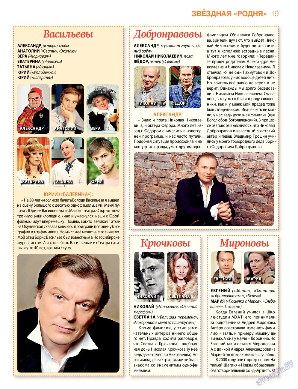 Светлана Крючкова биография актрисы, фото, ее мужья и дети 37
