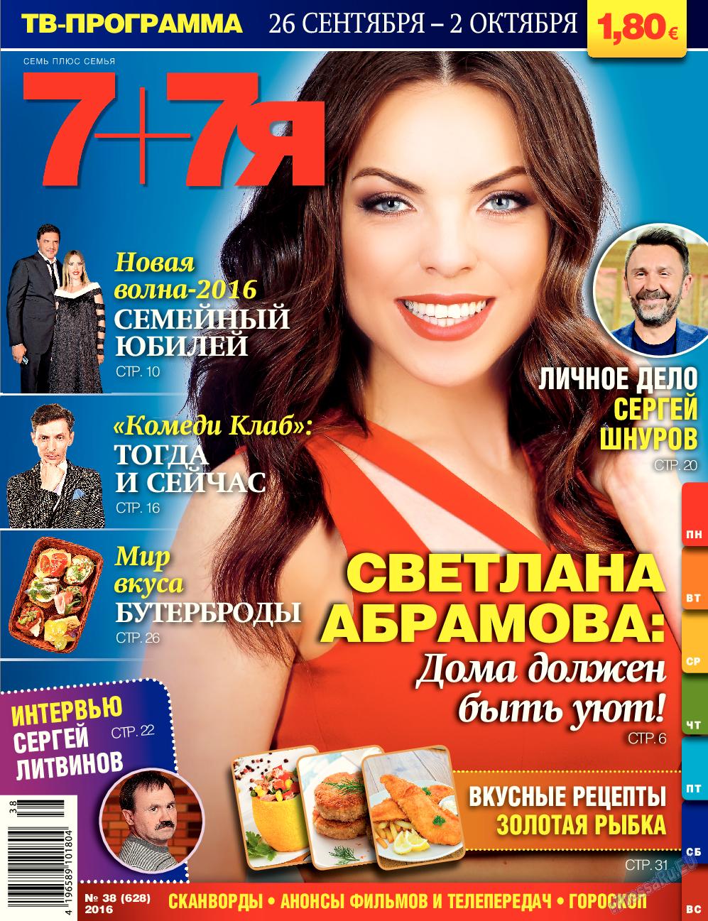 7плюс7я (журнал). 2016 год, номер 38, стр. 1