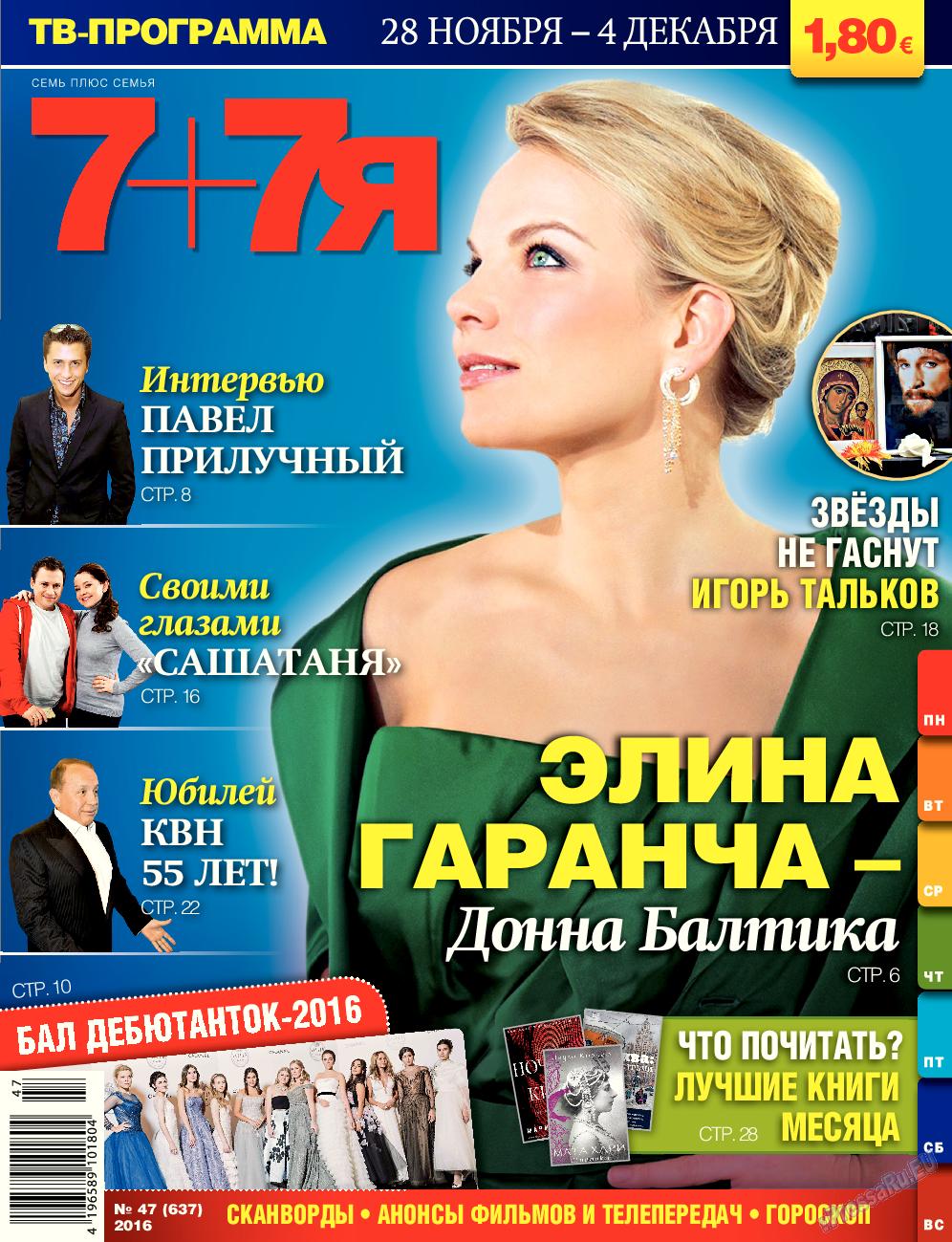 7плюс7я (журнал). 2016 год, номер 47, стр. 1