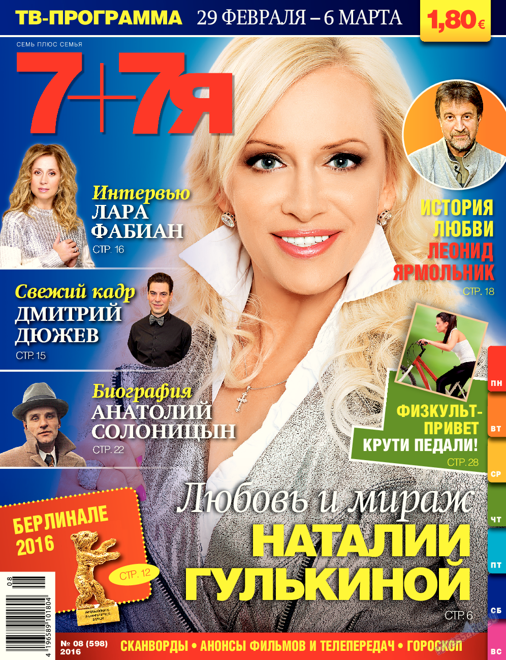 7плюс7я (журнал). 2016 год, номер 8, стр. 1
