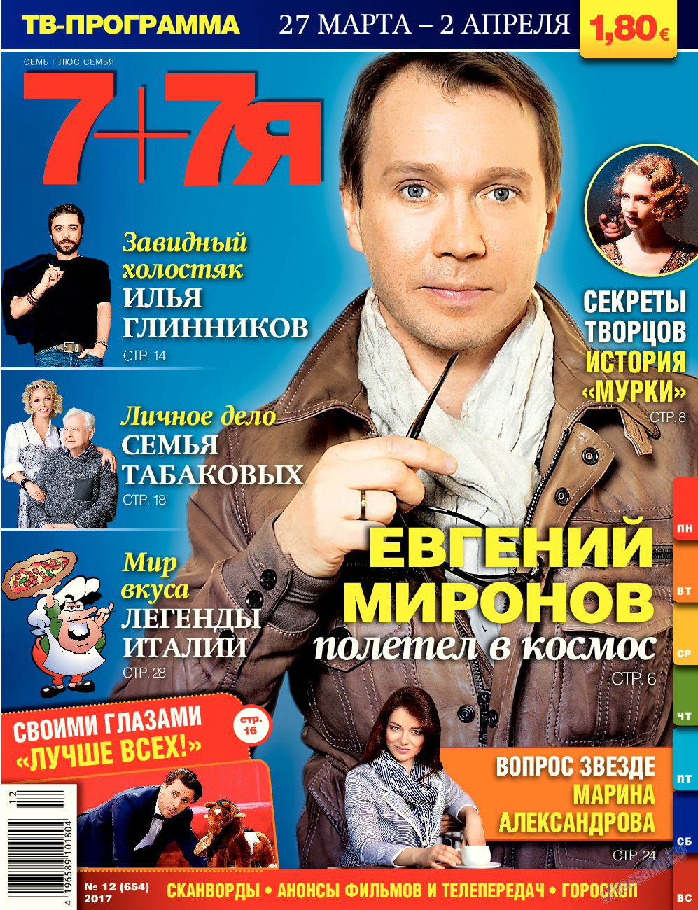 7плюс7я (журнал). 2017 год, номер 12, стр. 1