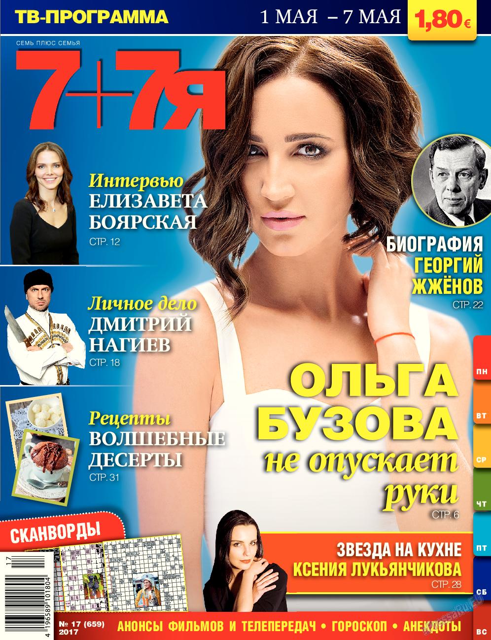 7плюс7я (журнал). 2017 год, номер 17, стр. 1