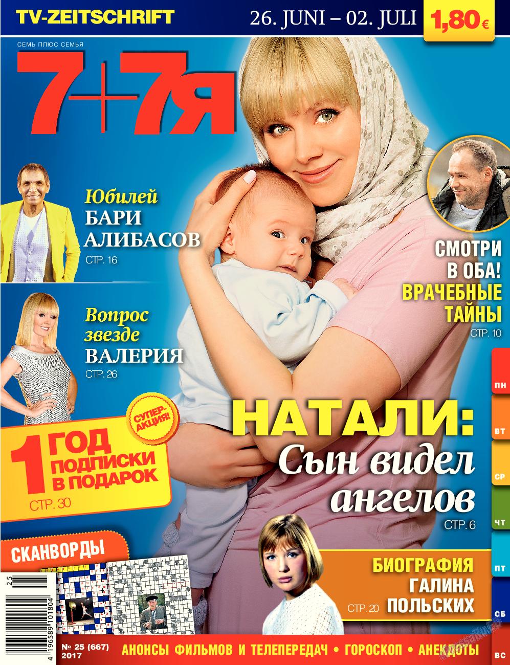 7плюс7я (журнал). 2017 год, номер 25, стр. 1