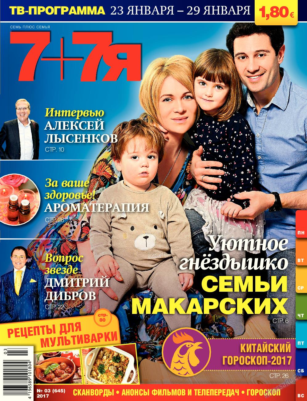 7плюс7я (журнал). 2017 год, номер 3, стр. 1