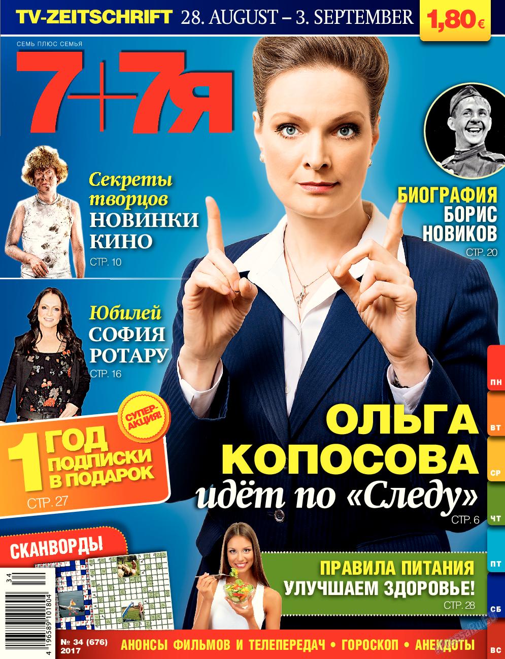 7плюс7я (журнал). 2017 год, номер 34, стр. 1