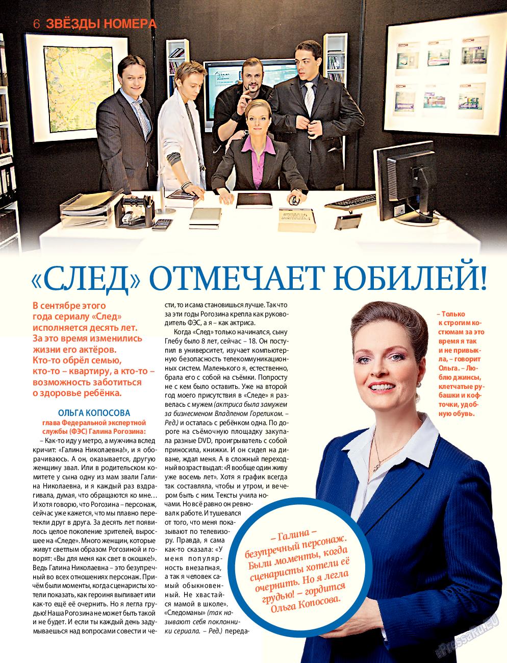 7плюс7я (журнал). 2017 год, номер 34, стр. 6