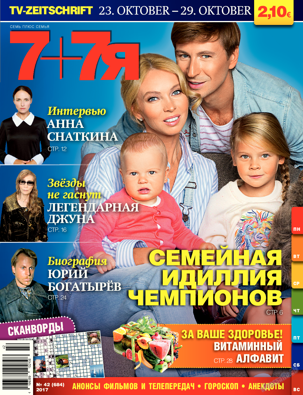7плюс7я (журнал). 2017 год, номер 42, стр. 1