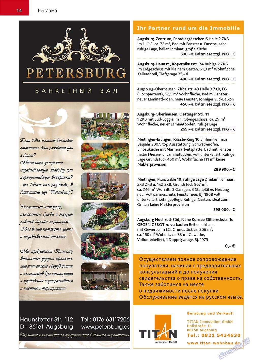 Афиша Augsburg (журнал). 2011 год, номер 10, стр. 14