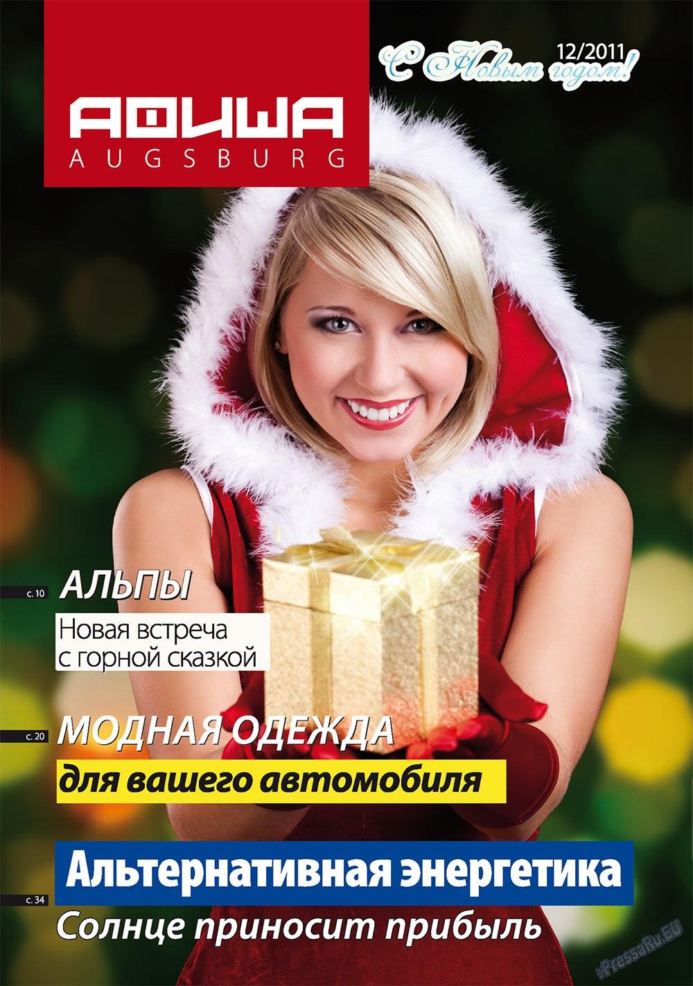 Афиша Augsburg (журнал). 2011 год, номер 12, стр. 1