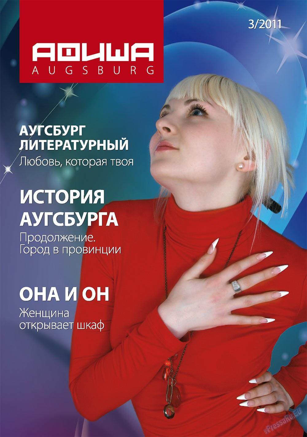 Афиша Augsburg (журнал). 2011 год, номер 3, стр. 1