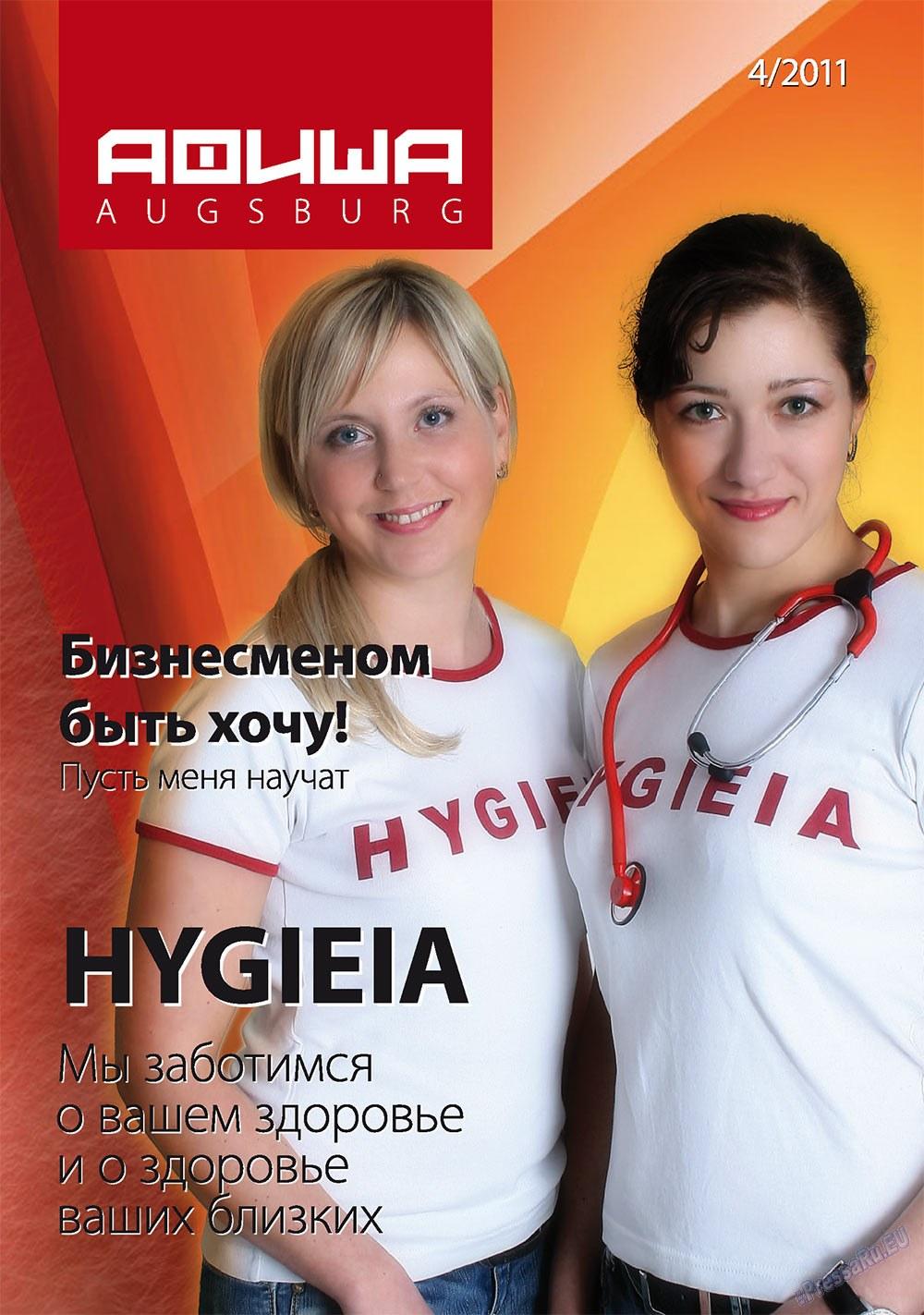 Афиша Augsburg (журнал). 2011 год, номер 4, стр. 1