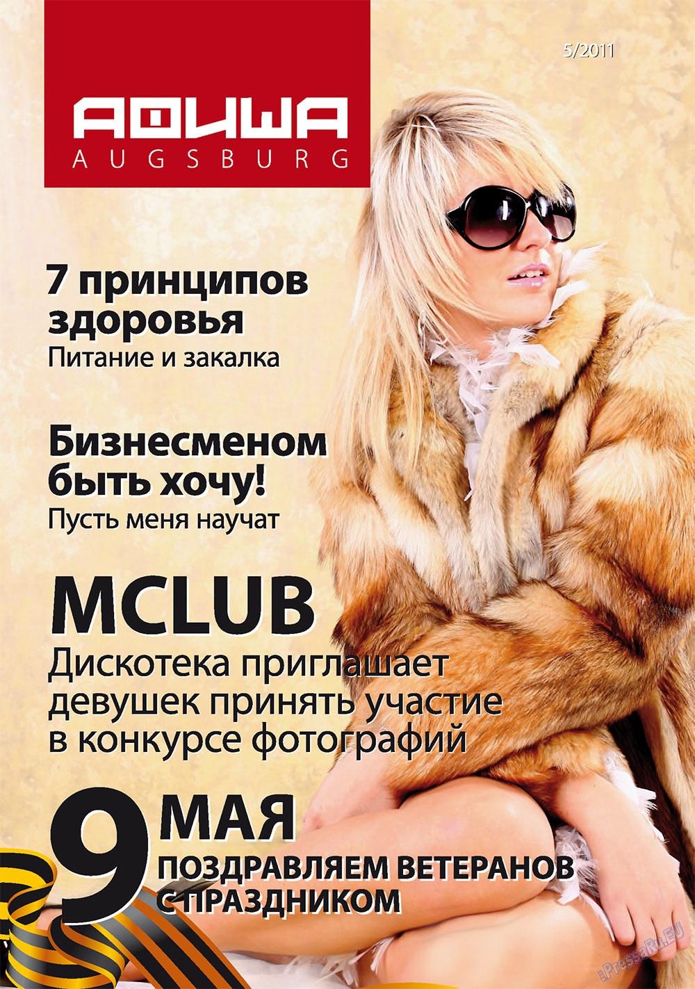 Афиша Augsburg (журнал). 2011 год, номер 5, стр. 1