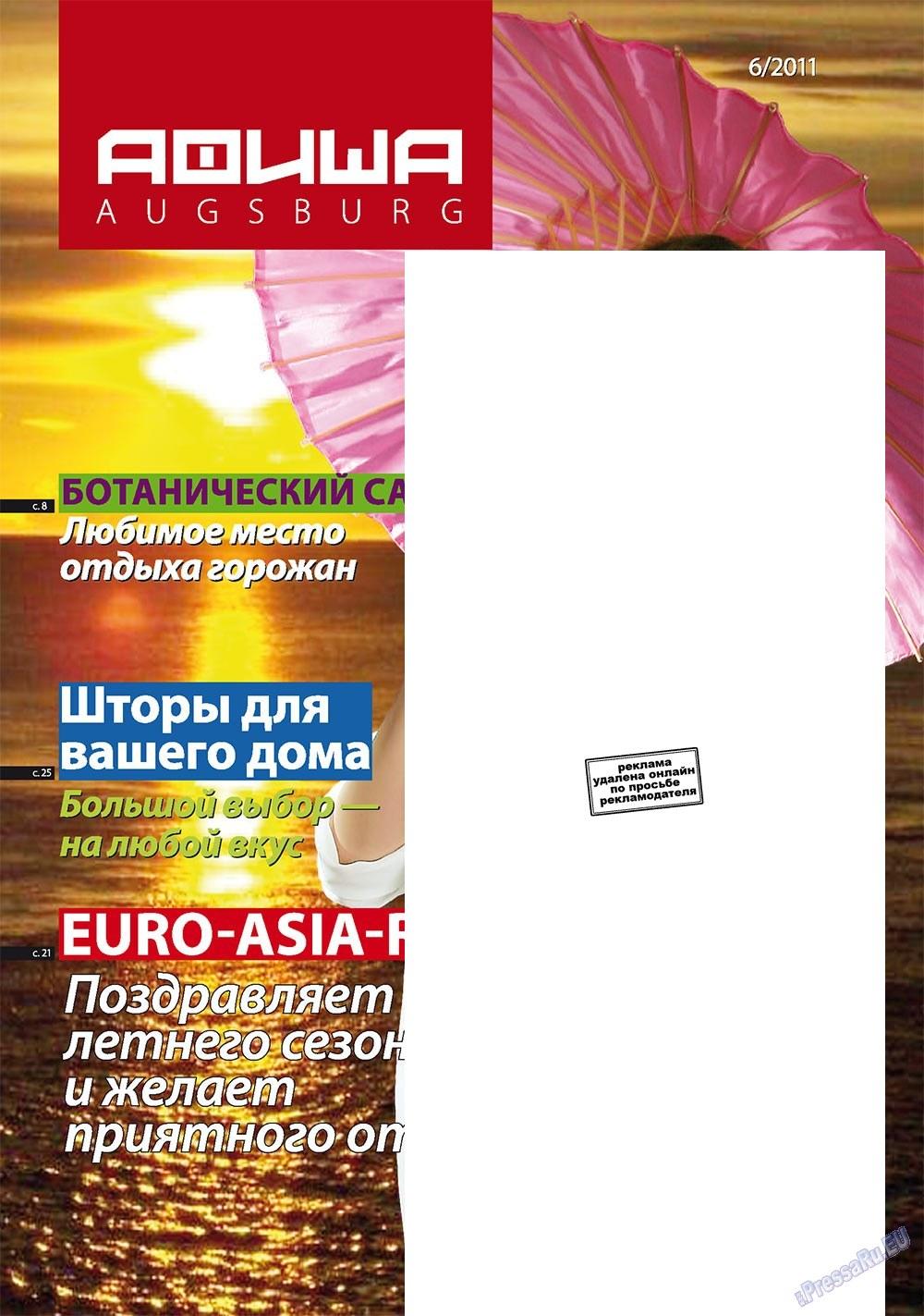 Афиша Augsburg (журнал). 2011 год, номер 6, стр. 1
