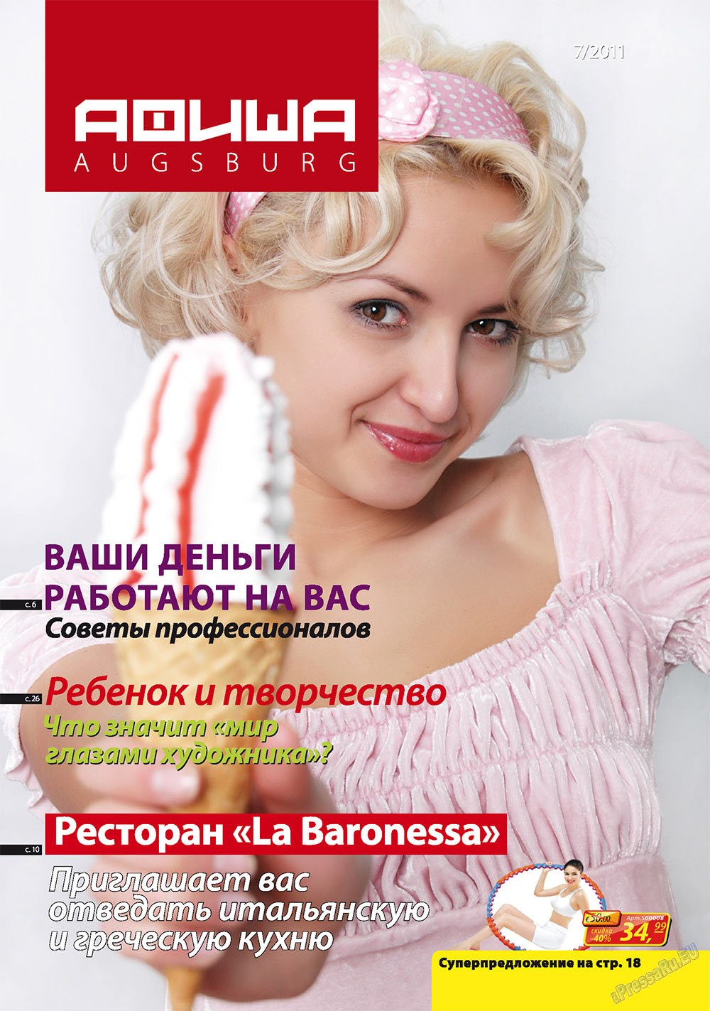 Афиша Augsburg (журнал). 2011 год, номер 7, стр. 1