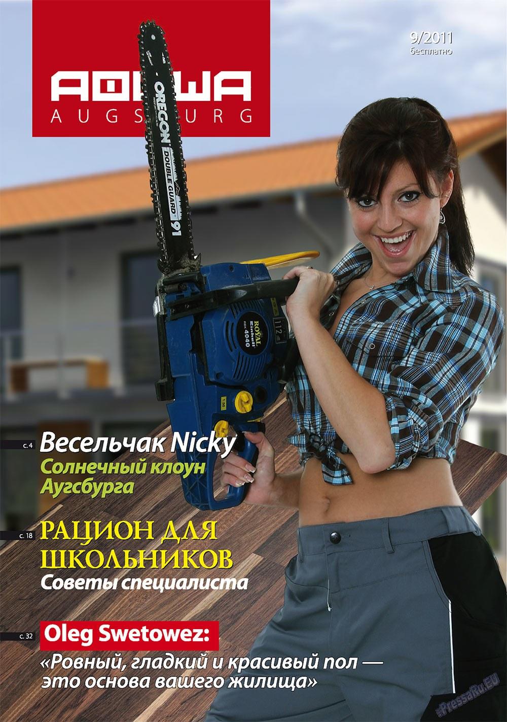 Афиша Augsburg (журнал). 2011 год, номер 9, стр. 1