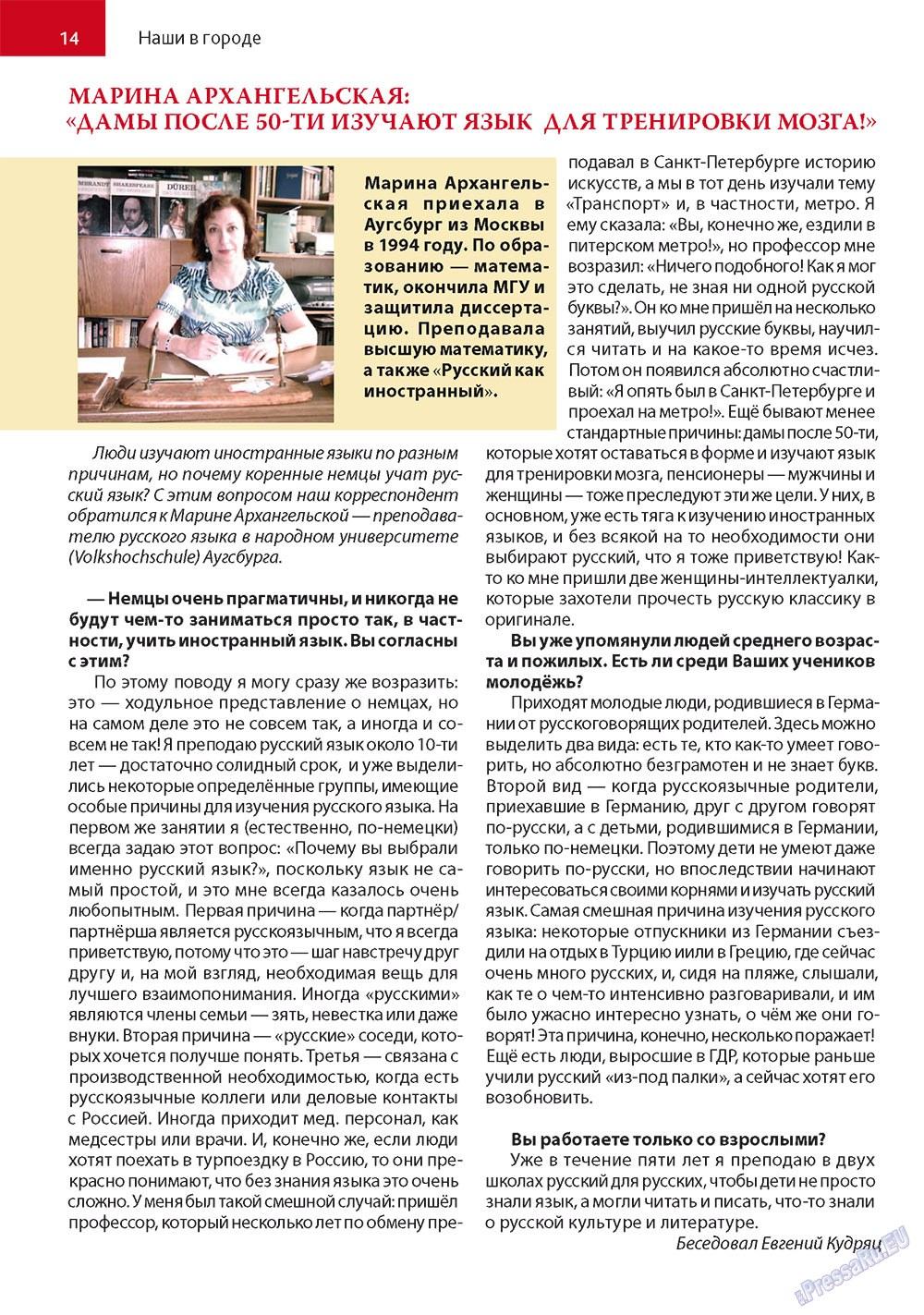 Афиша Augsburg (журнал). 2011 год, номер 9, стр. 14