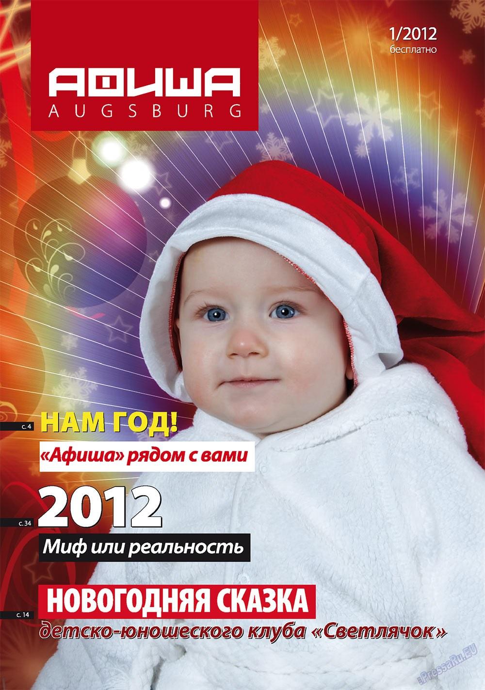 Афиша Augsburg (журнал). 2012 год, номер 1, стр. 1