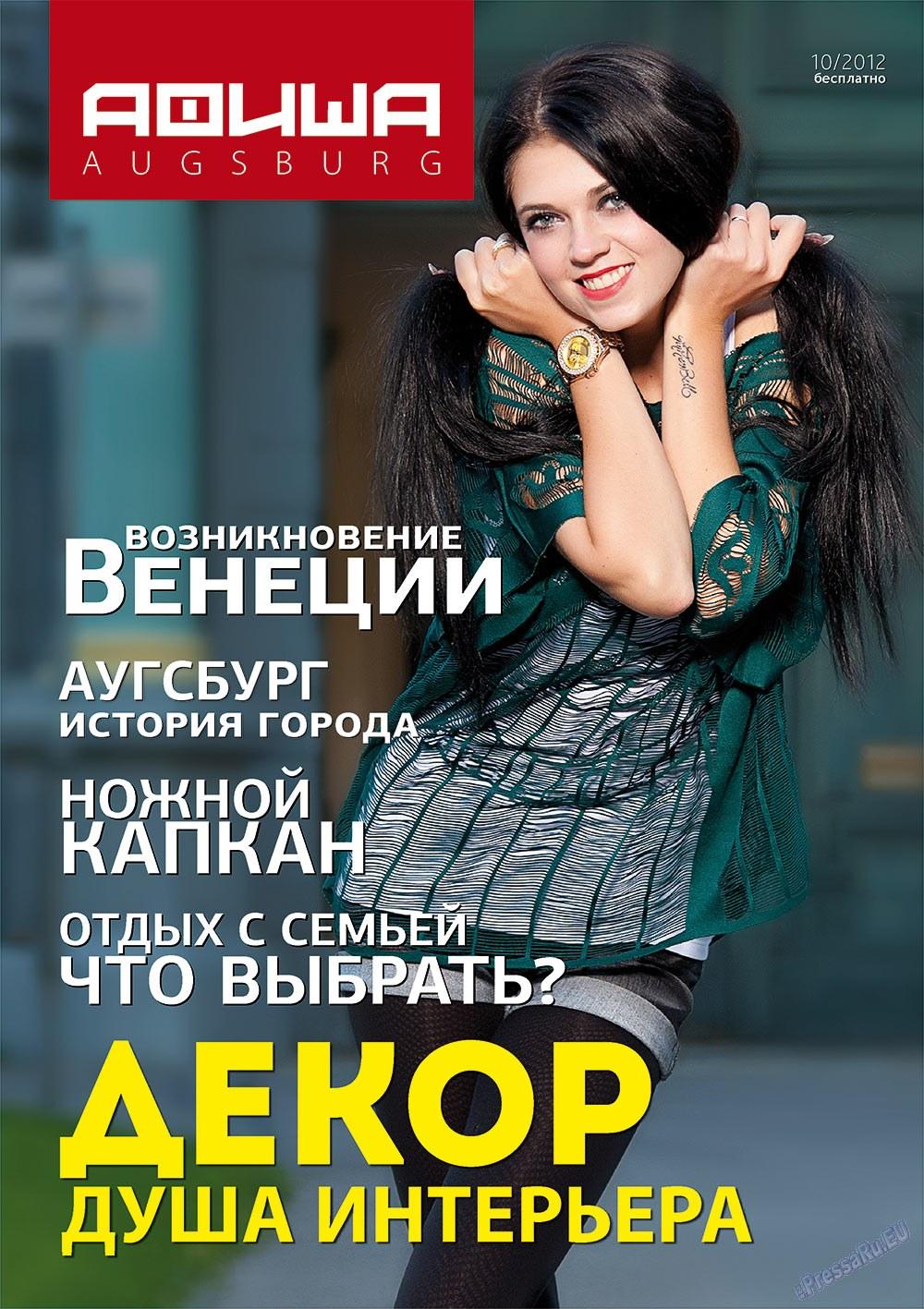 Афиша Augsburg (журнал). 2012 год, номер 10, стр. 1