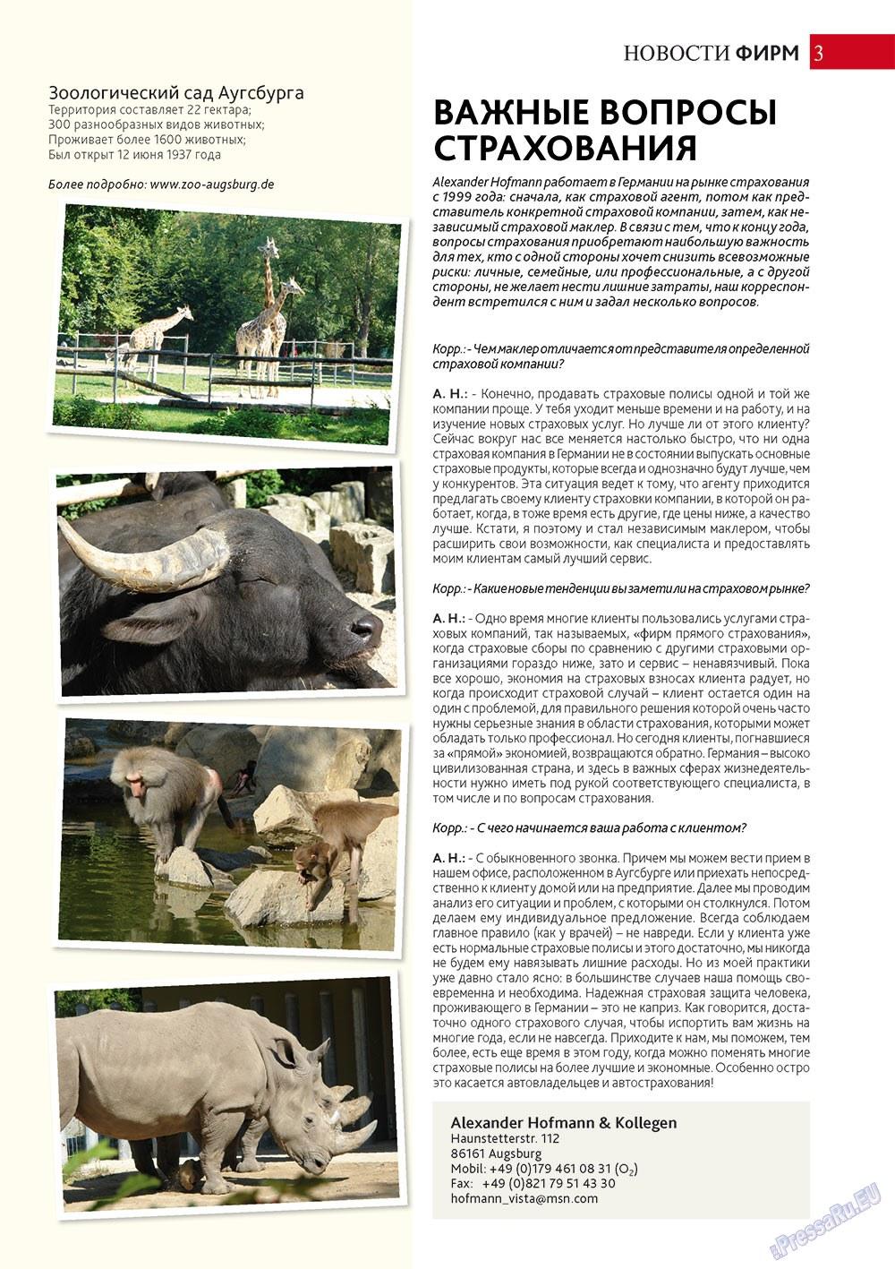 Афиша Augsburg (журнал). 2012 год, номер 10, стр. 3