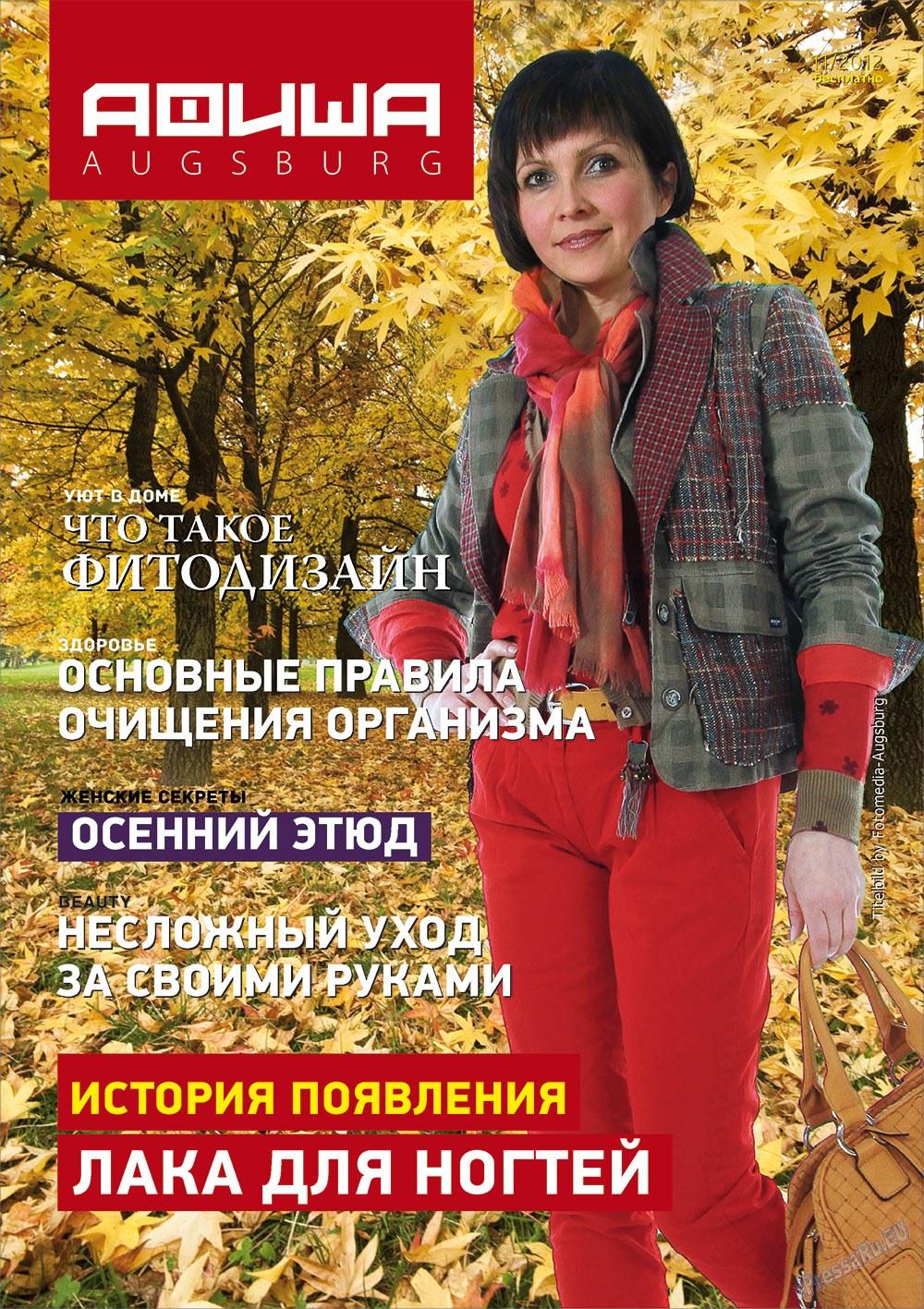 Афиша Augsburg (журнал). 2012 год, номер 11, стр. 1