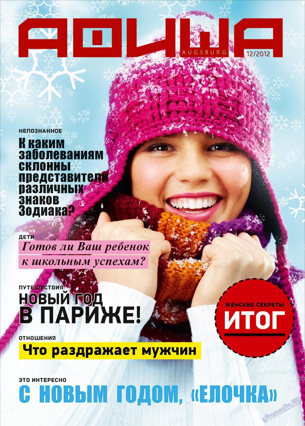 Афиша Augsburg (журнал). 2012 год, номер 12, стр. 1