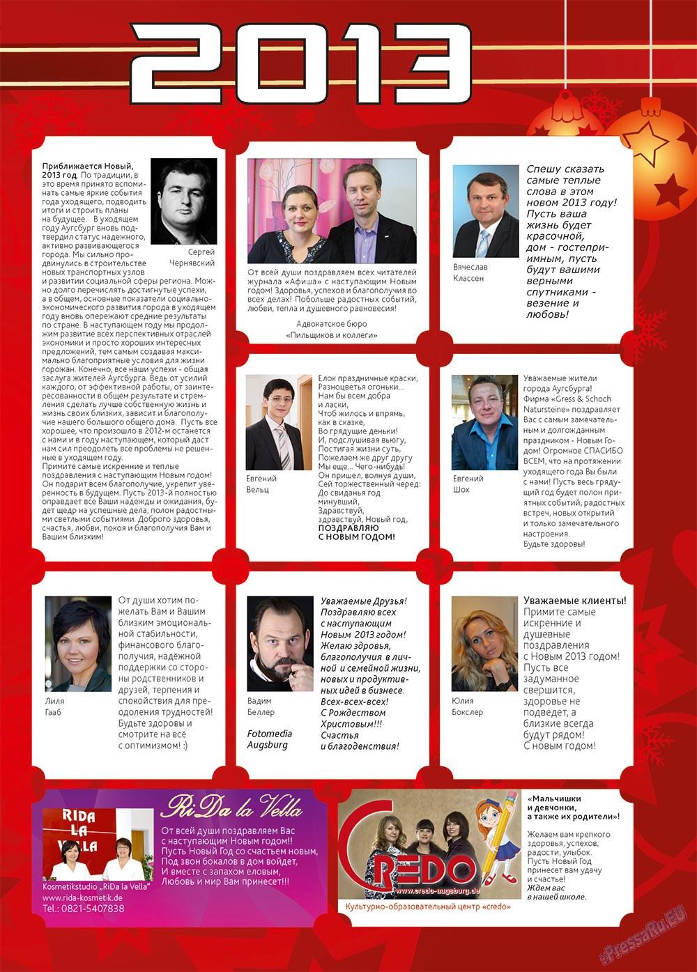 Афиша Augsburg (журнал). 2012 год, номер 12, стр. 9