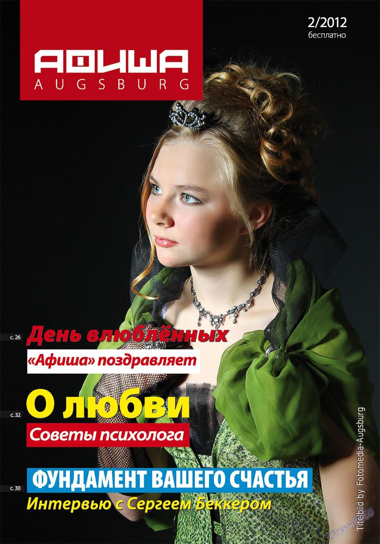 Афиша Augsburg (журнал). 2012 год, номер 2, стр. 1