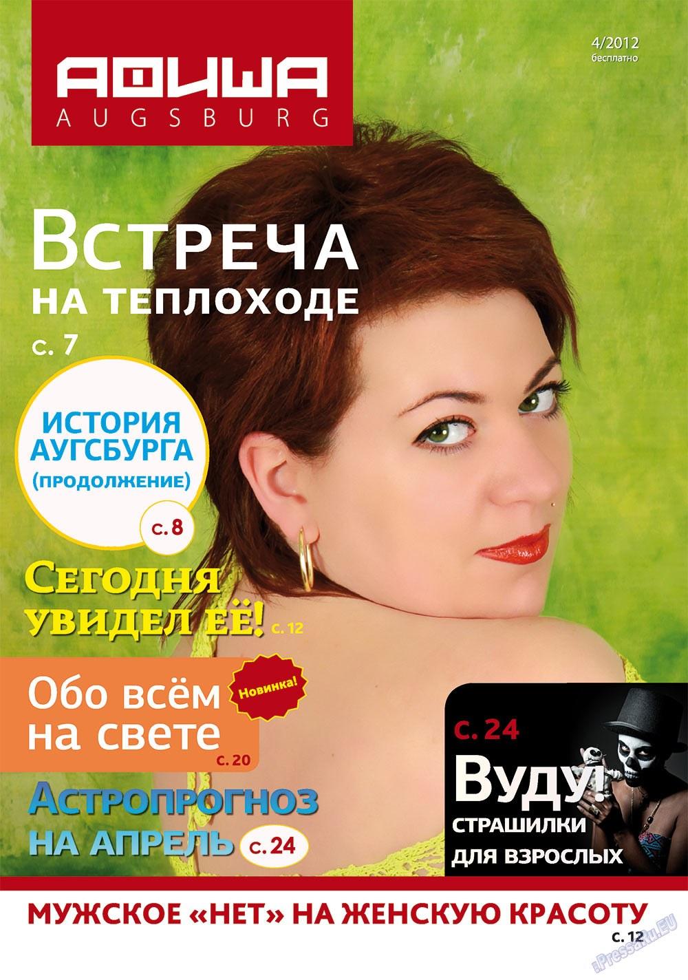 Афиша Augsburg (журнал). 2012 год, номер 4, стр. 1