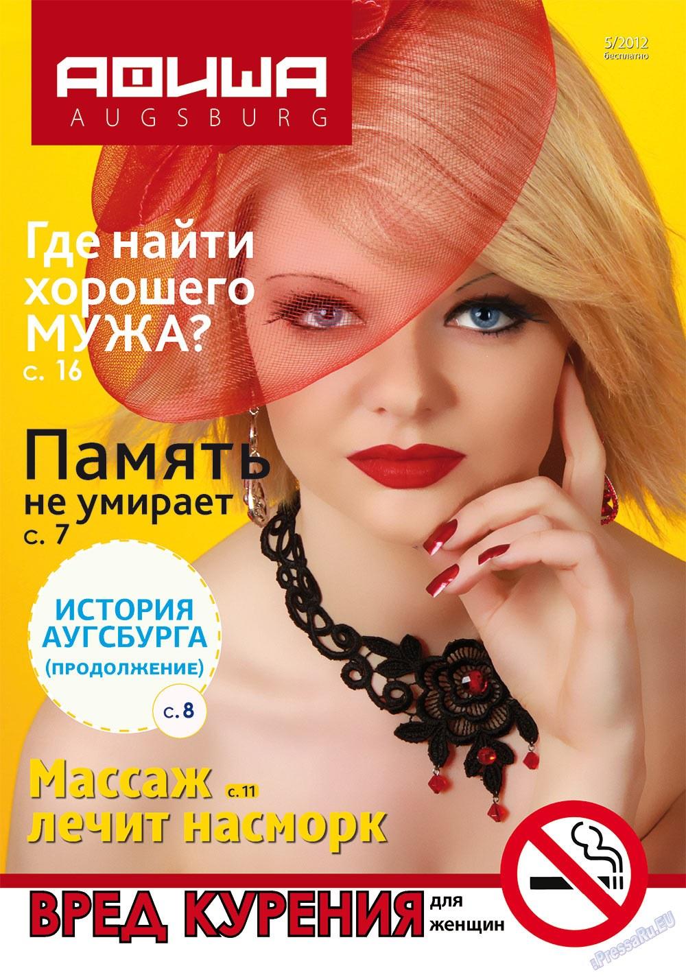 Афиша Augsburg (журнал). 2012 год, номер 5, стр. 1