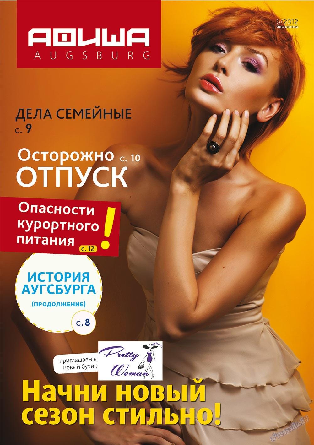 Афиша Augsburg (журнал). 2012 год, номер 6, стр. 1