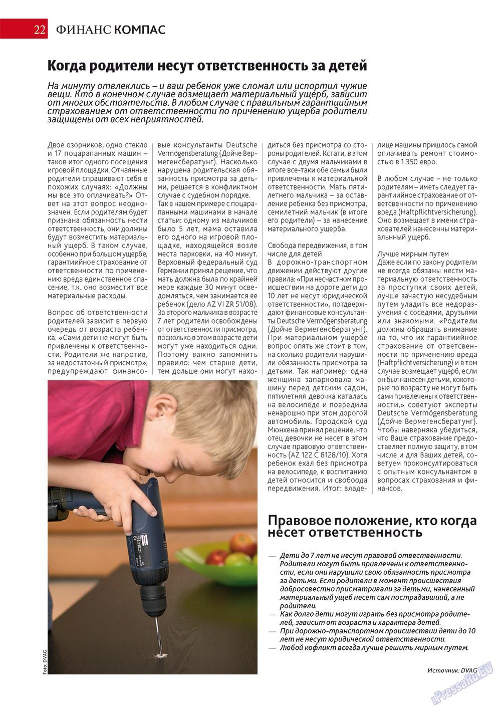 Афиша Augsburg (журнал). 2012 год, номер 6, стр. 22