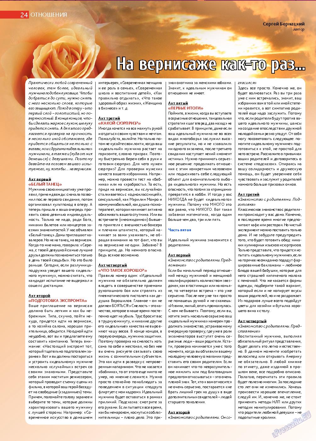 Афиша Augsburg (журнал). 2013 год, номер 10, стр. 24