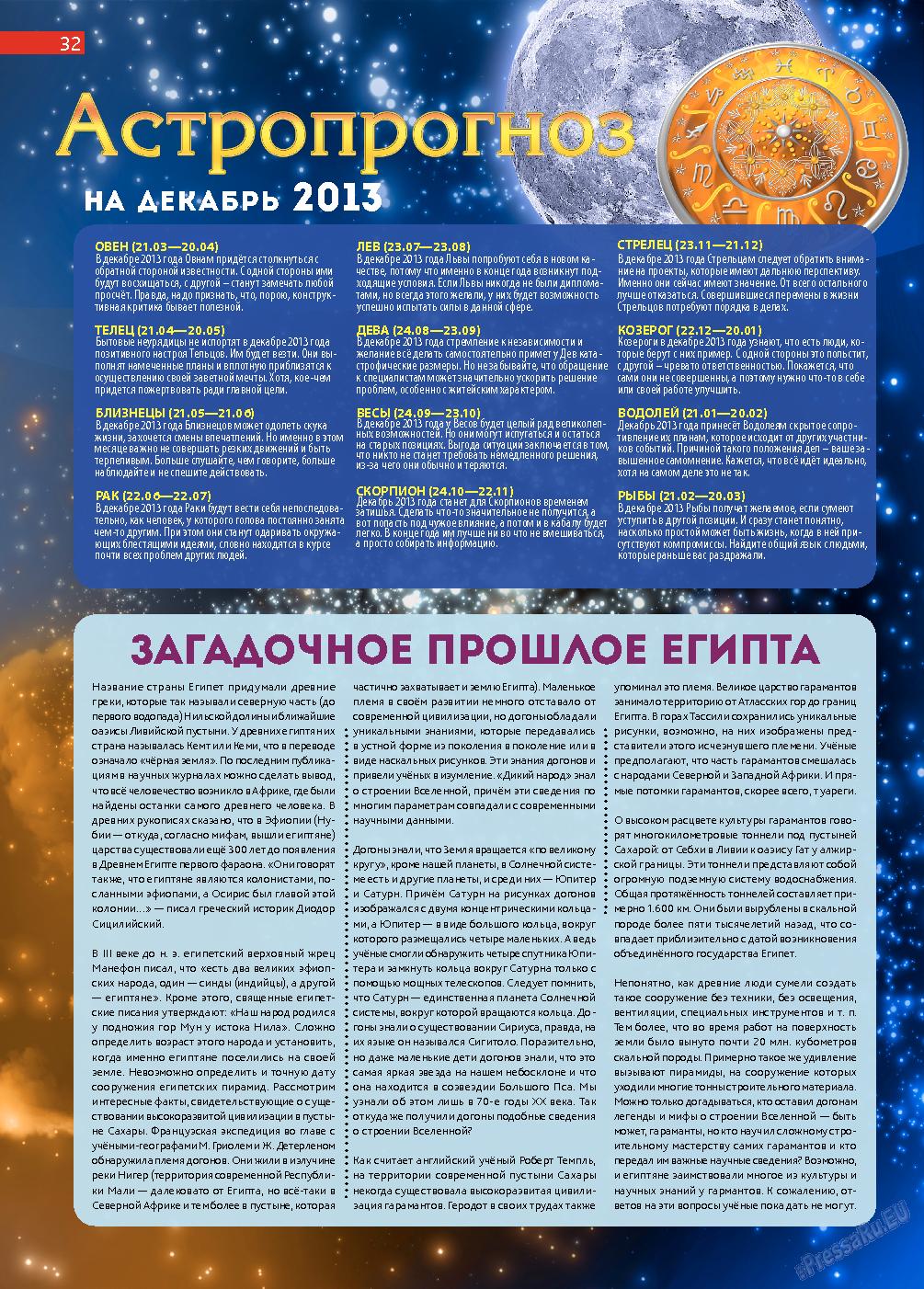 Афиша Augsburg (журнал). 2013 год, номер 12, стр. 32