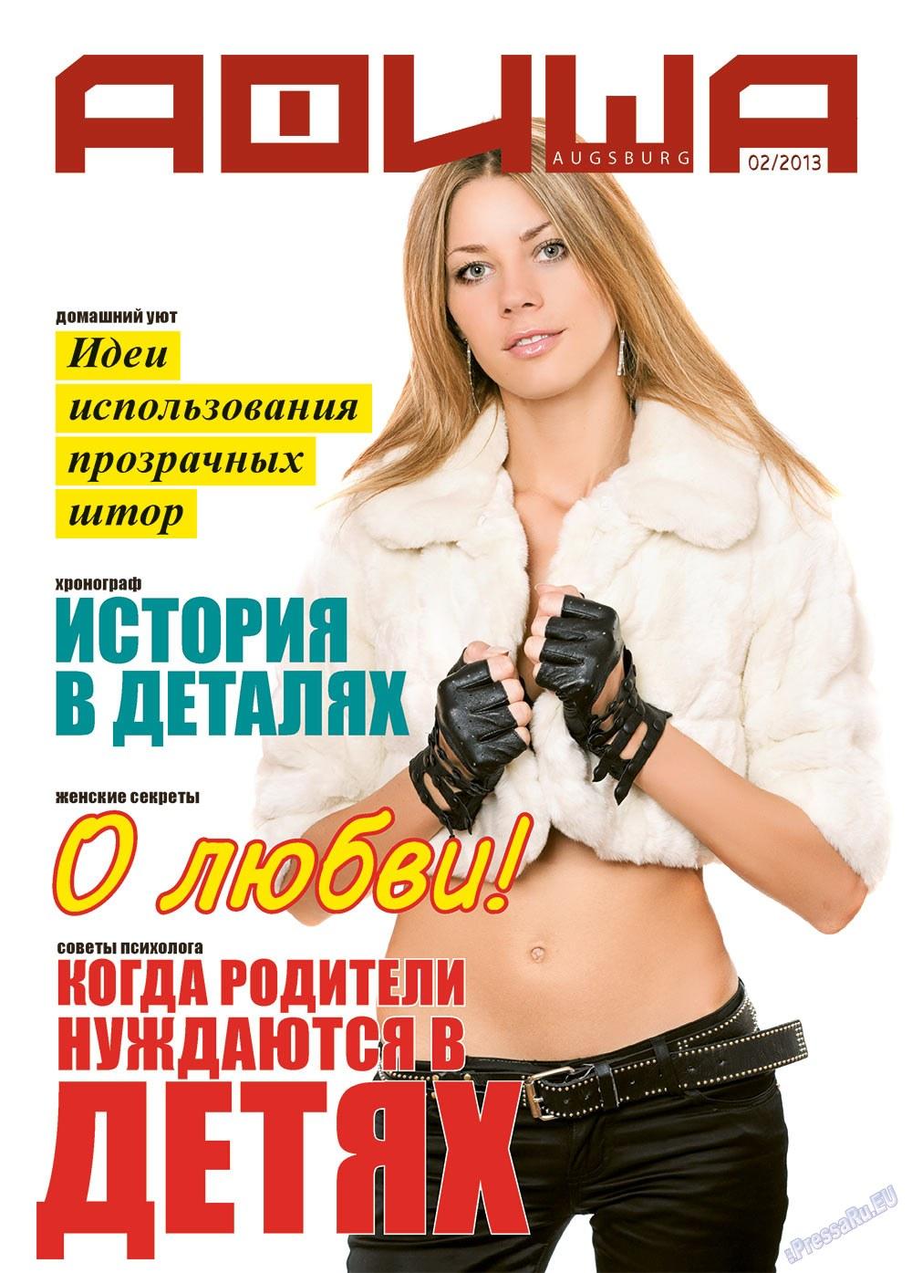 Афиша Augsburg (журнал). 2013 год, номер 2, стр. 1