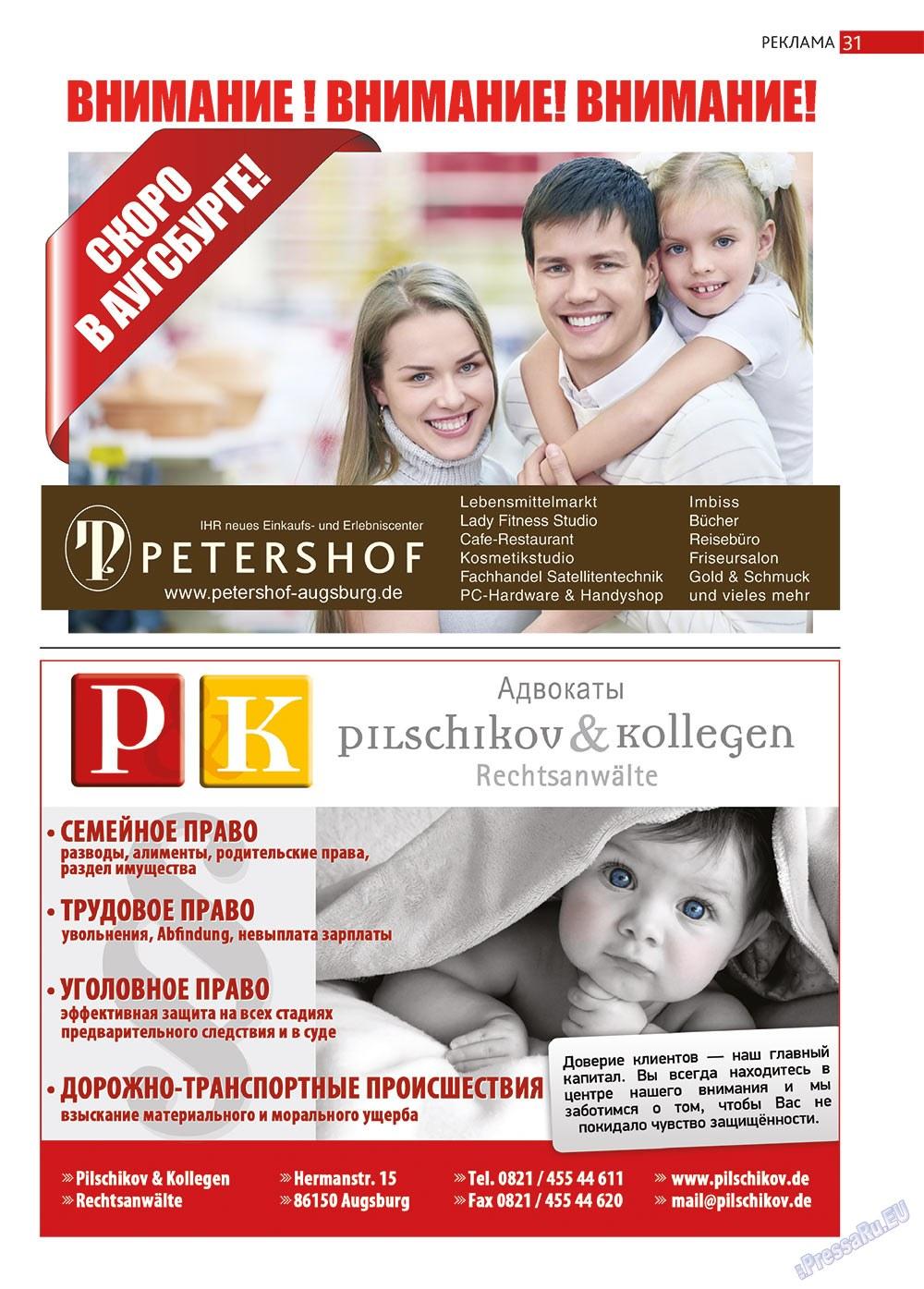 Афиша Augsburg (журнал). 2013 год, номер 3, стр. 31