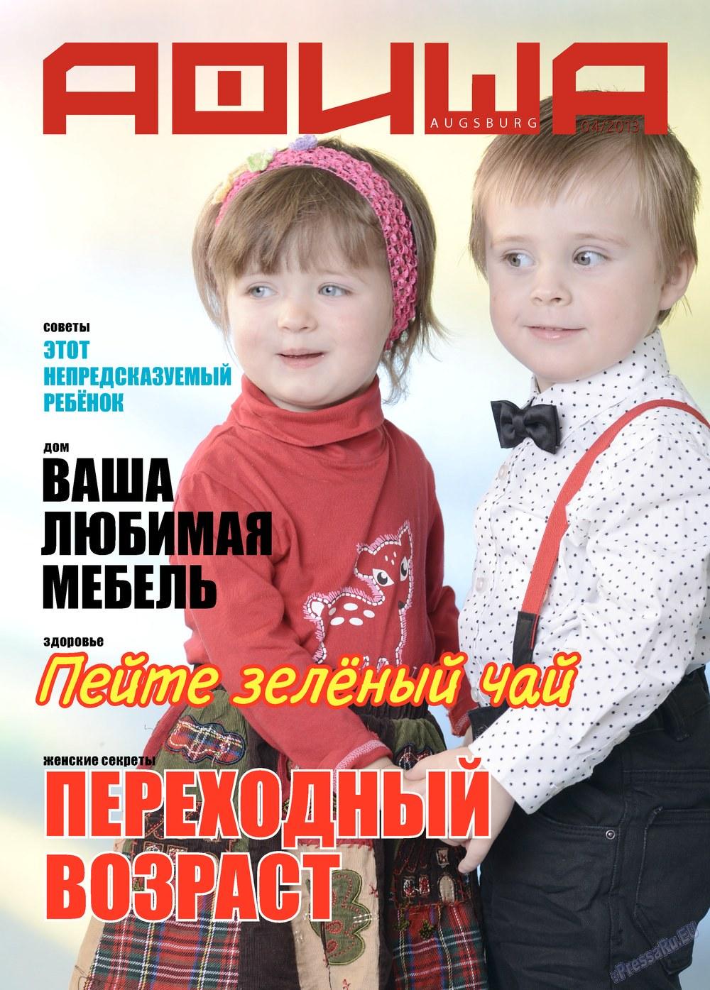Афиша Augsburg (журнал). 2013 год, номер 4, стр. 1